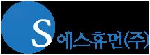에스휴먼(주)